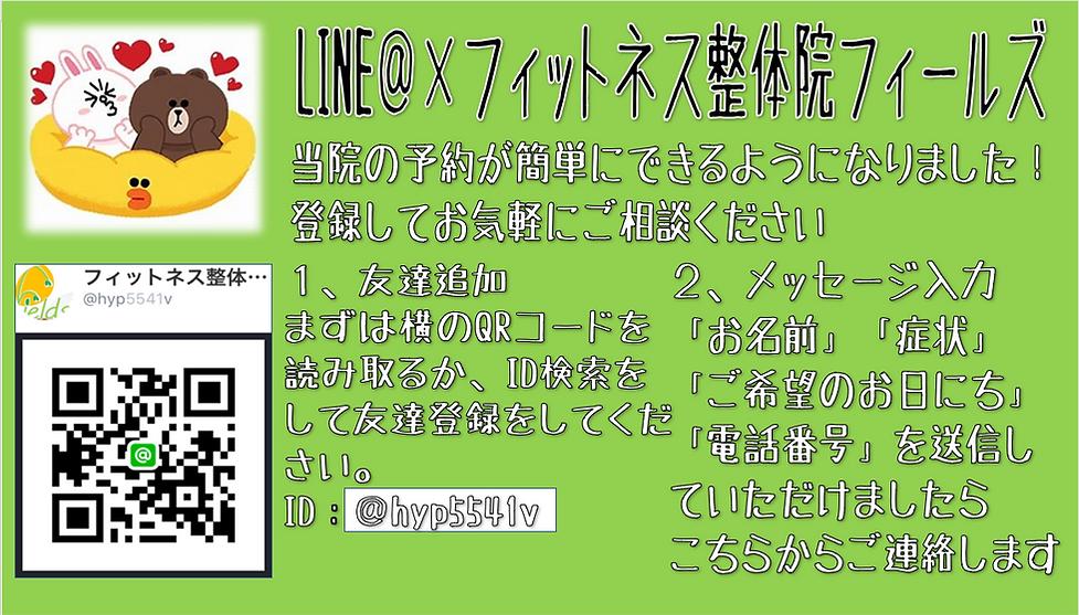 公式ライン (2).png