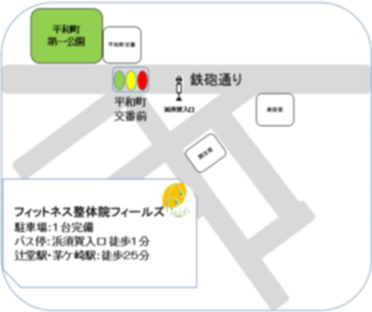 フィットネス整体院フィールズ 地図②.png