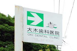 大木歯科医院の看板