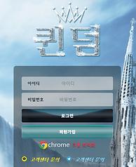 퀸덤 먹튀검증 사이트.png