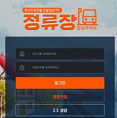 정류장 먹튀검증 사이트.png