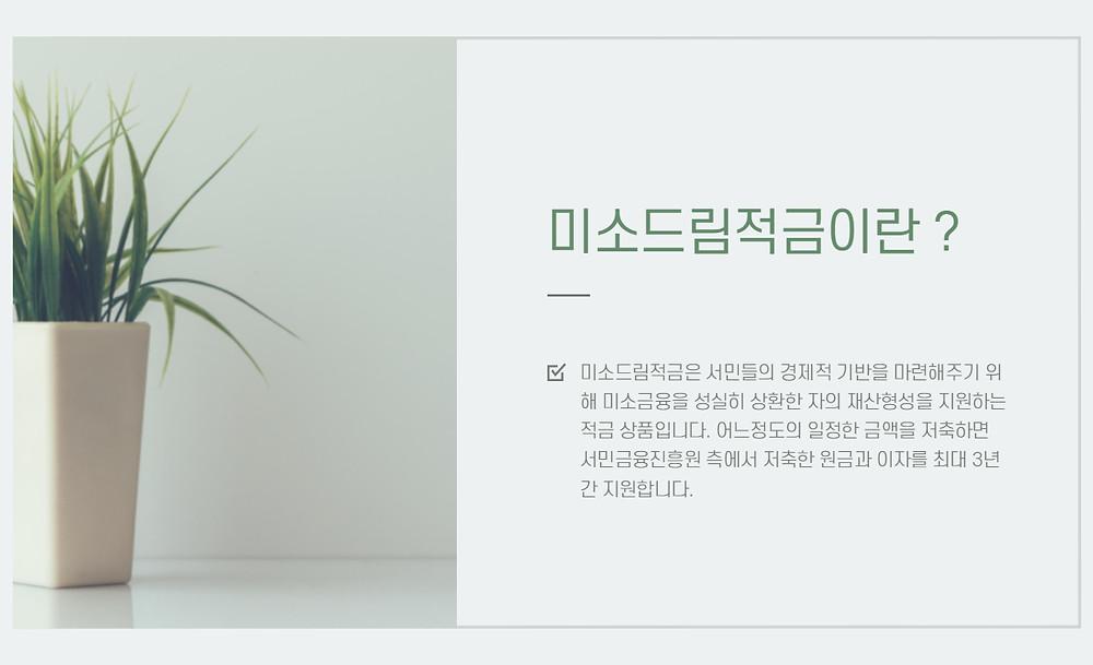 서민금융진흥원 미소드림적금이란 ?