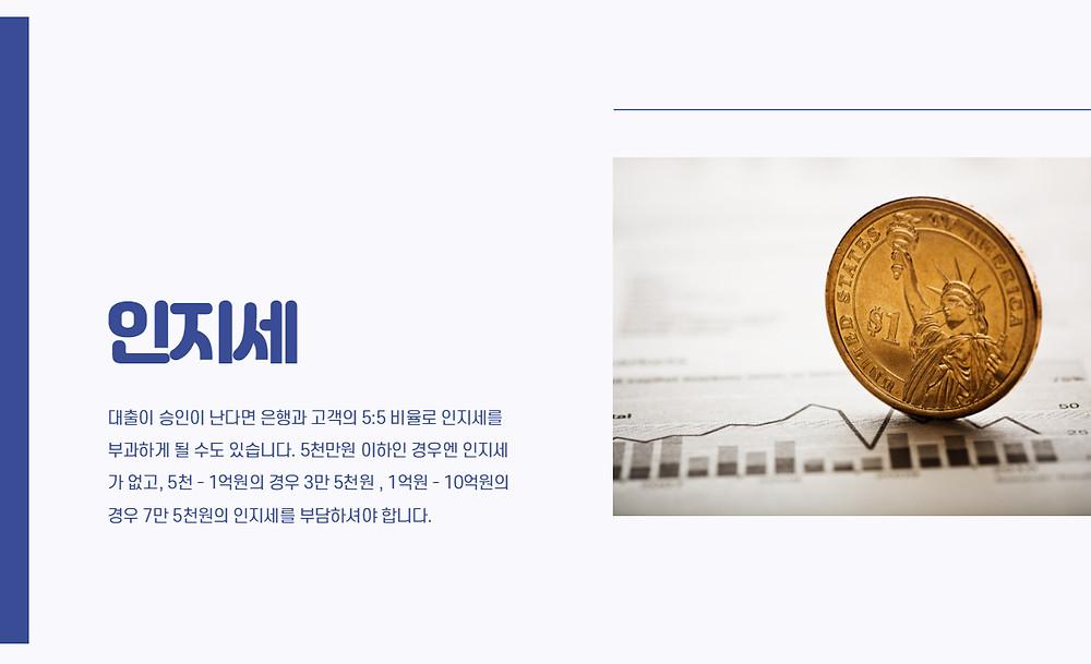신한은행 전월세대출 인지세