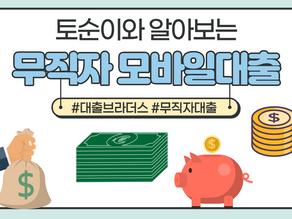 """"""" 무직자 모바일대출 """" 어렵지 않아요 !"""