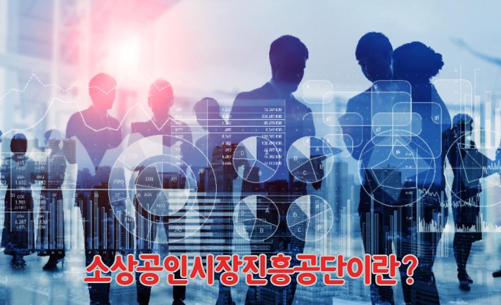 소상공인시장진흥공단이란 ?