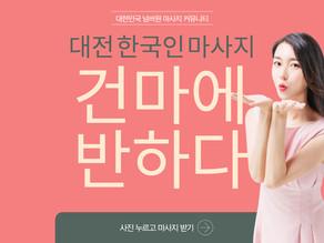 대전 한국인 마사지 어찌나 훌륭하던지 !!