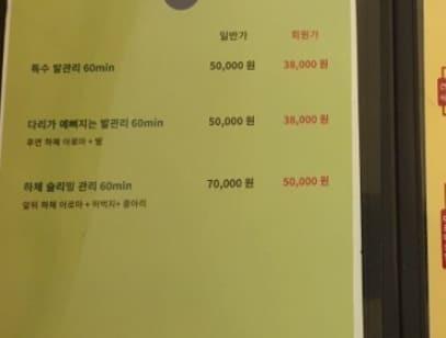 천안 호텔식 마사지 - 메뉴판