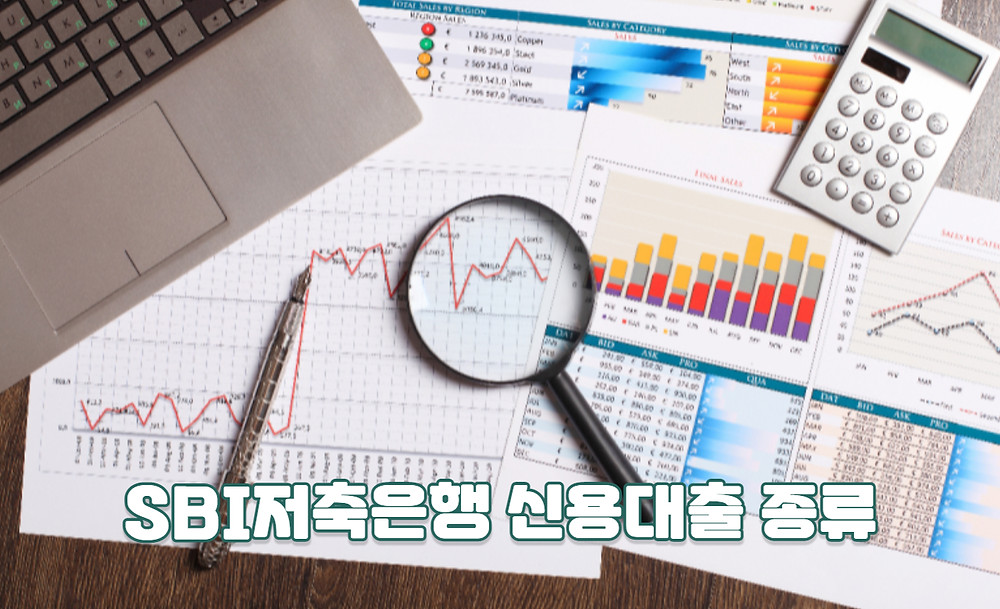 SBI저축은행 신용대출 종류