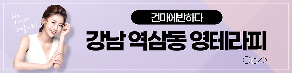 강남 역삼동 영테라피 건마에반하다