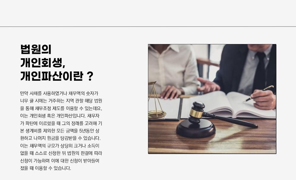 법원의 개인회생, 개인파산이란 ?