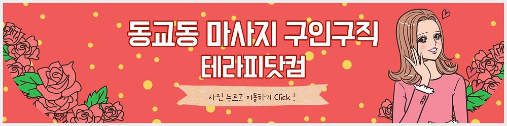 동교동 마사지 구인구직 테라피닷컴
