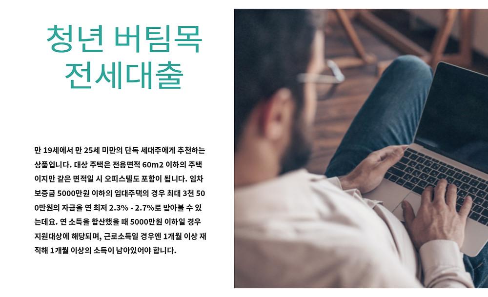 청년 버팀목 전세대출
