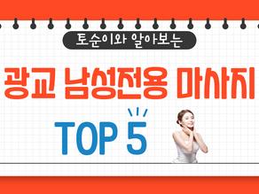 """"""" 광교 남성전용 마사지 TOP 5 """" 시원하게 피로 풀러가자 !"""