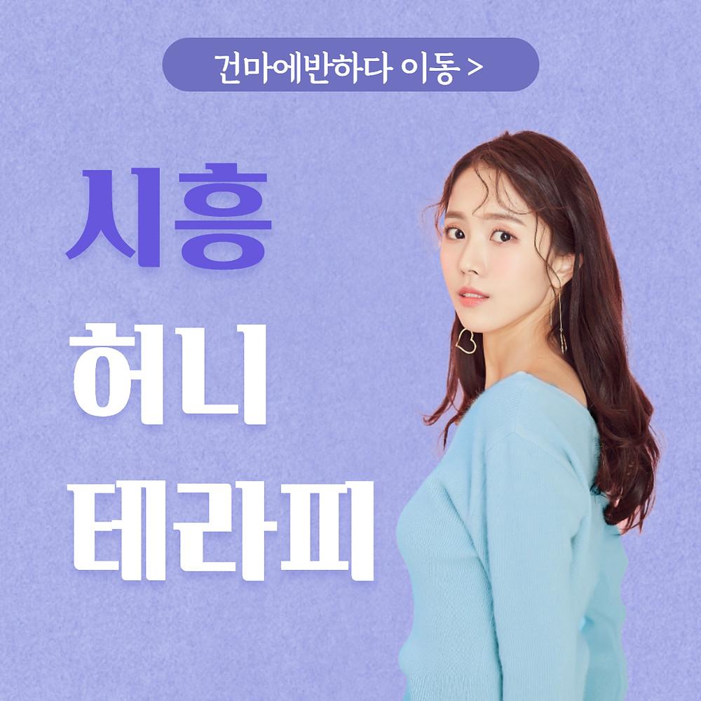 시흥 정왕동 허니 테라피