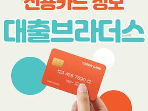 신용카드 사용 주의사항에 대해서 알아봅시다