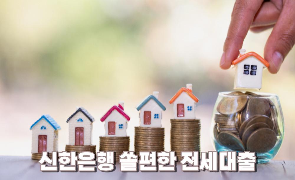 신한은행 쏠편한 전세대출