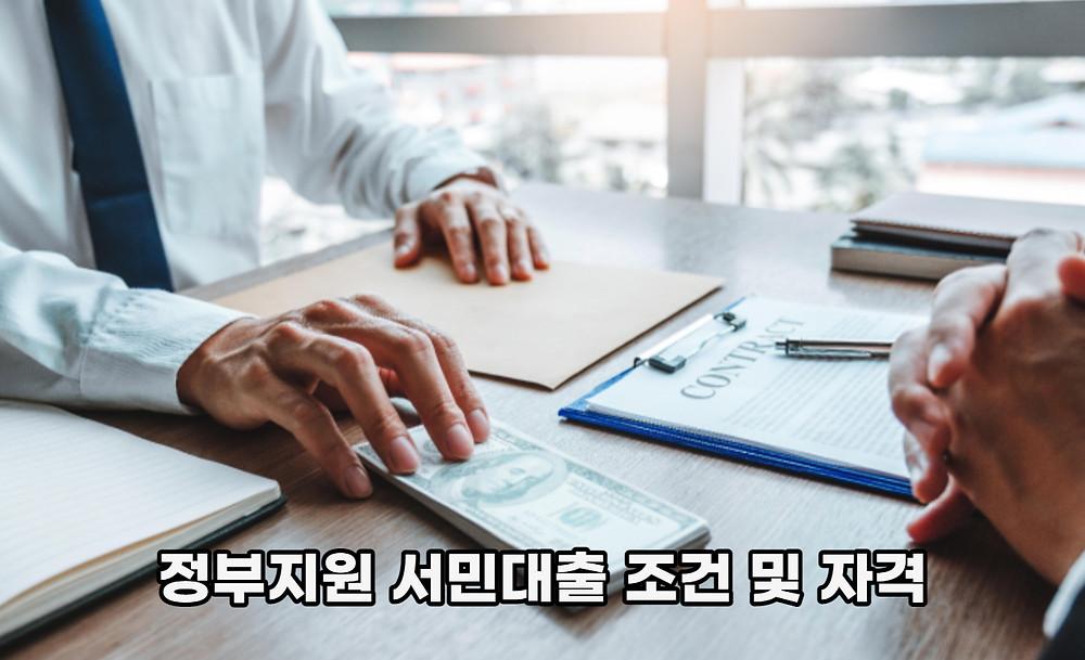 정부지원 서민대출 조건 및 자격