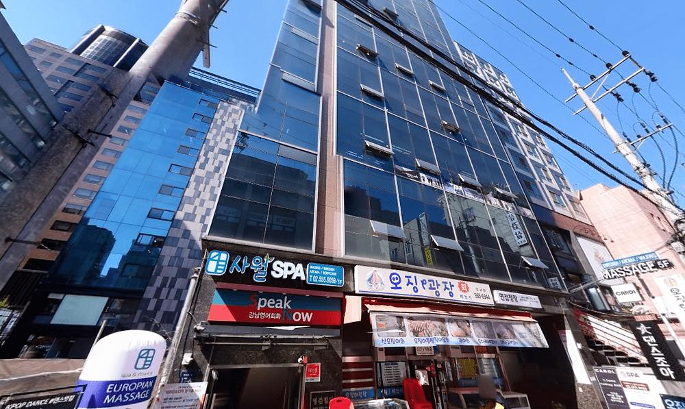 강남역 마사지 구인구직 건물 모습 로드뷰