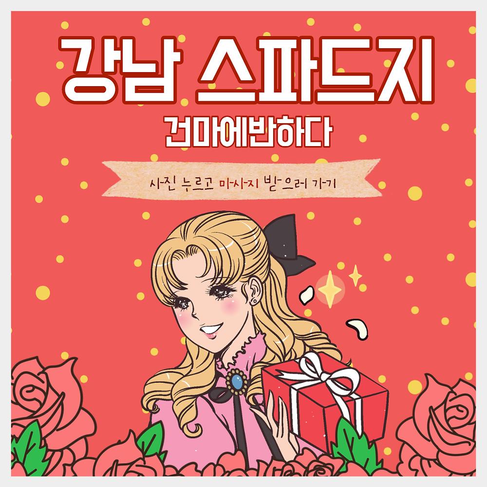 강남 스파드지 테라피