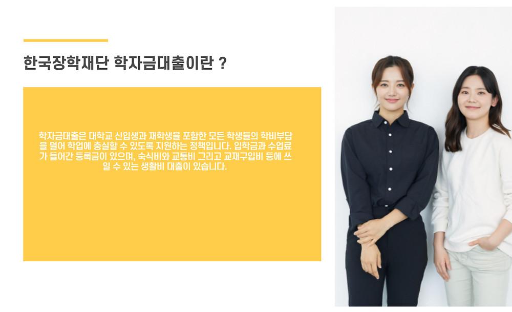 한국장학재단 학자금대출이란 ?