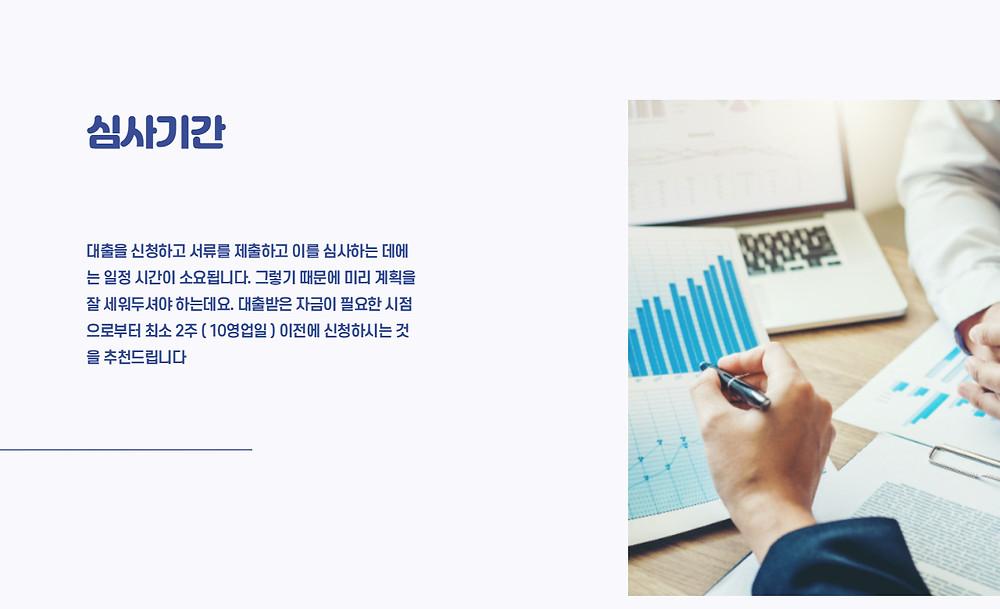 신한은행 전월세대출 유의사항
