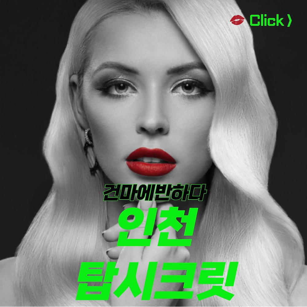 인천 구월동 탑시크릿 테라피