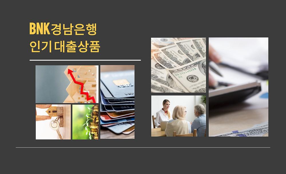 BNK경남은행 인기 대출상품