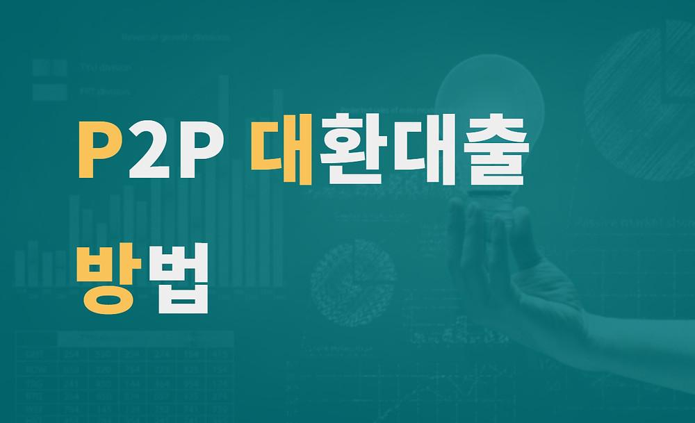 P2P 대환대출