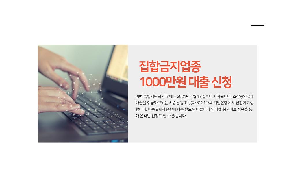 집합금지업종 1000만원 대출 신청