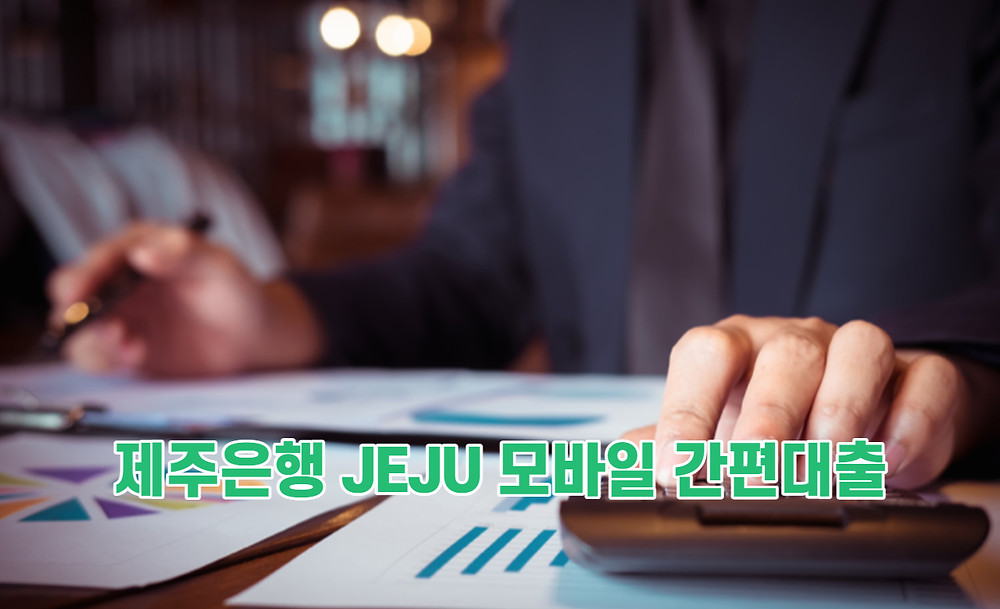 제주은행 JEJU 모바일 간편대출