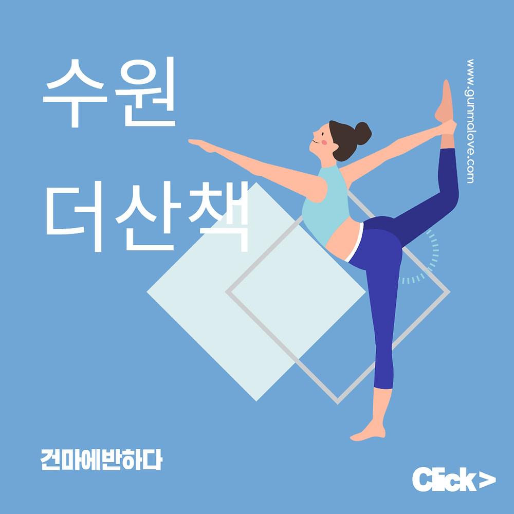 수원 광교 더산책 테라피