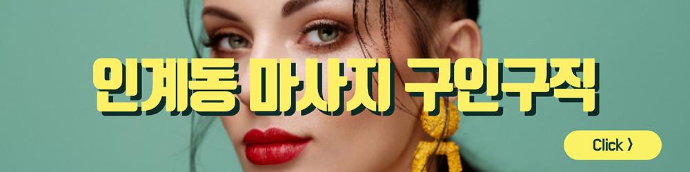 인계동 마사지 구인구직 테라피닷컴
