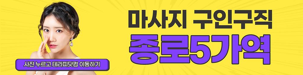 종로5가역 마사지 구인구직 테라피닷컴