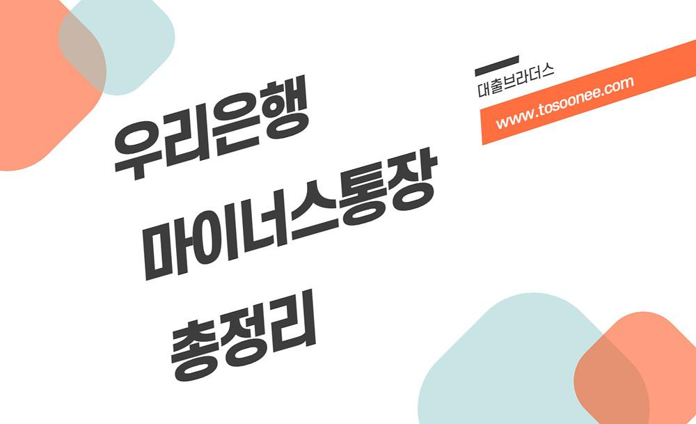 우리은행 마이너스통장 총정리