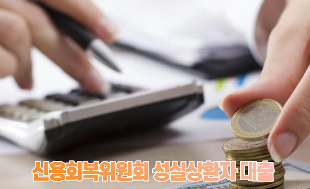 신용회복위원회 성실상환자 대출