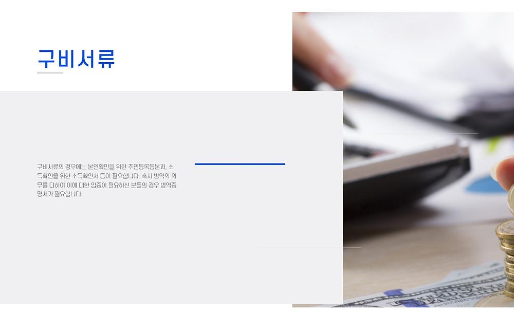 청년우대 청약통장 조건 - 구비서류