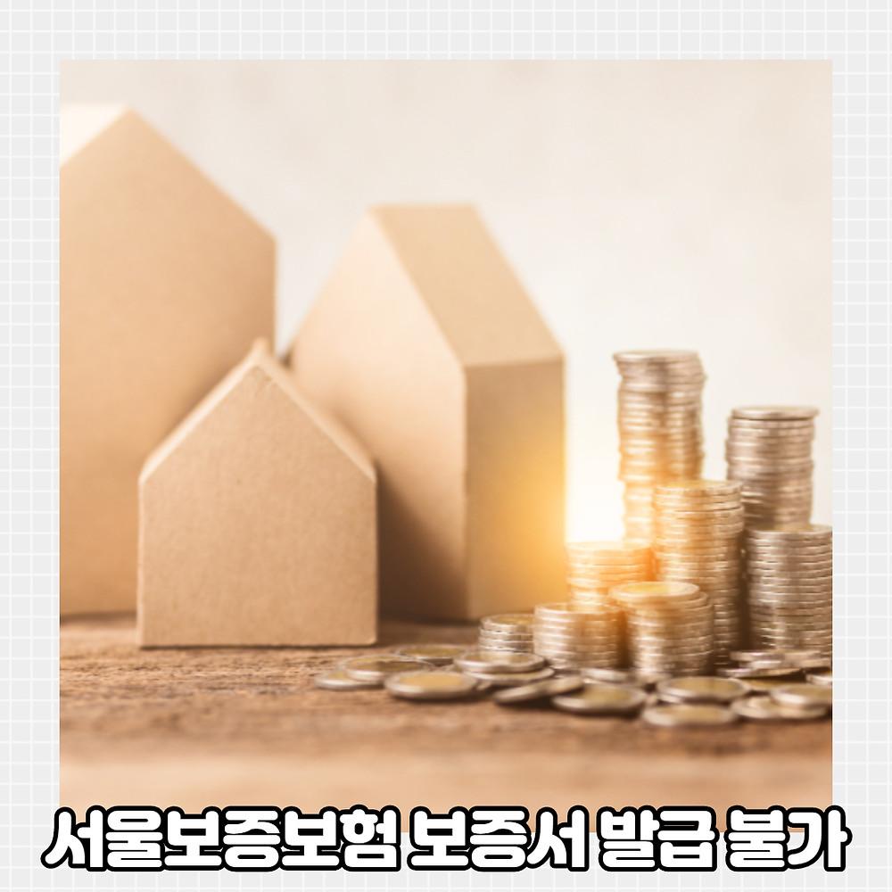 서울보증보험의 보증서 발급불가