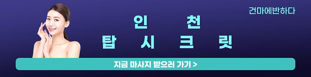 인천 탑시크릿 스웨디시 건마에반하다