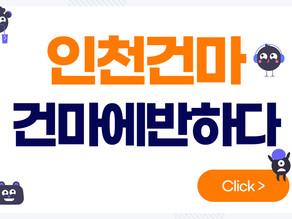 인천건마 어나더 클라스의 시원함