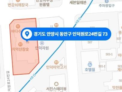 안양 인덕원 로얄바디케어 지도