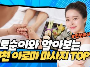 """"""" 인천 아로마 마사지 TOP 5 """" 골라보는 재미 !"""