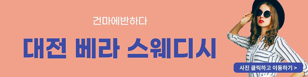 대전 봉명동 베라스웨디시 건마에반하다