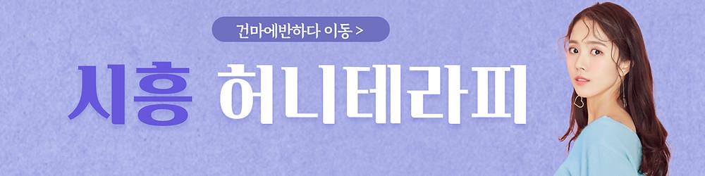 시흥 정왕동 허니 테라피 건마에반하다