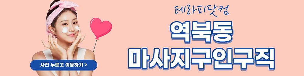 역북동 마사지 구인구직 테라피닷컴