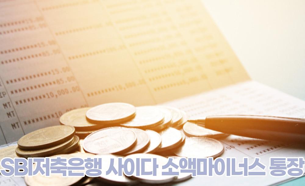 SBI저축은행 사이다 소액마이너스 통장