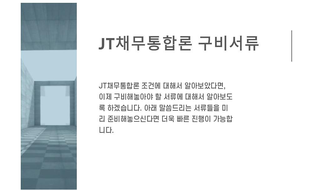 JT채무통합론 구비서류
