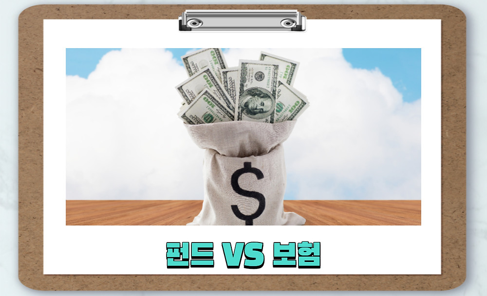 펀드 VS 보험