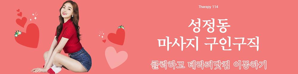 성정동 마사지 구인구직 테라피닷컴