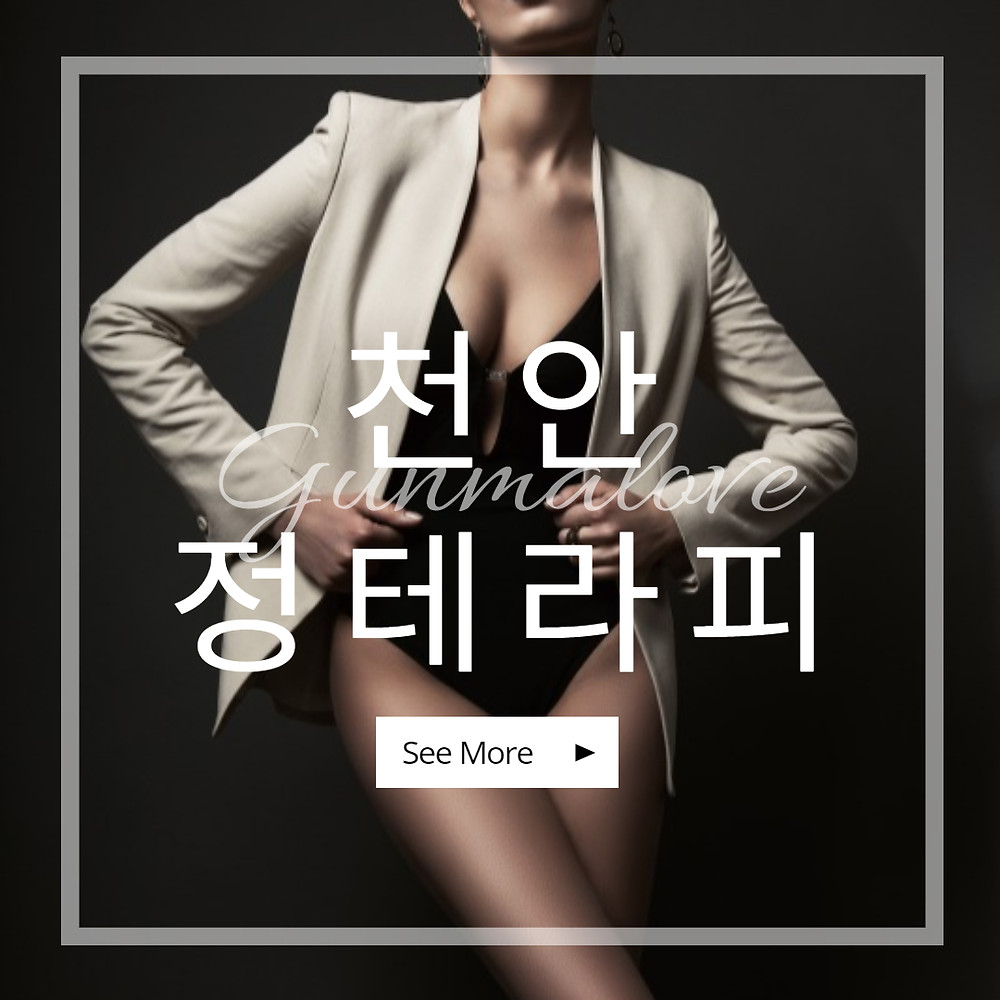 천안 성정동 정테라피
