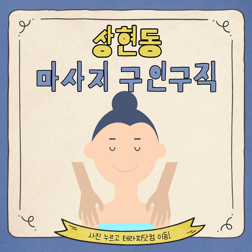 상현동 마사지 구인구직